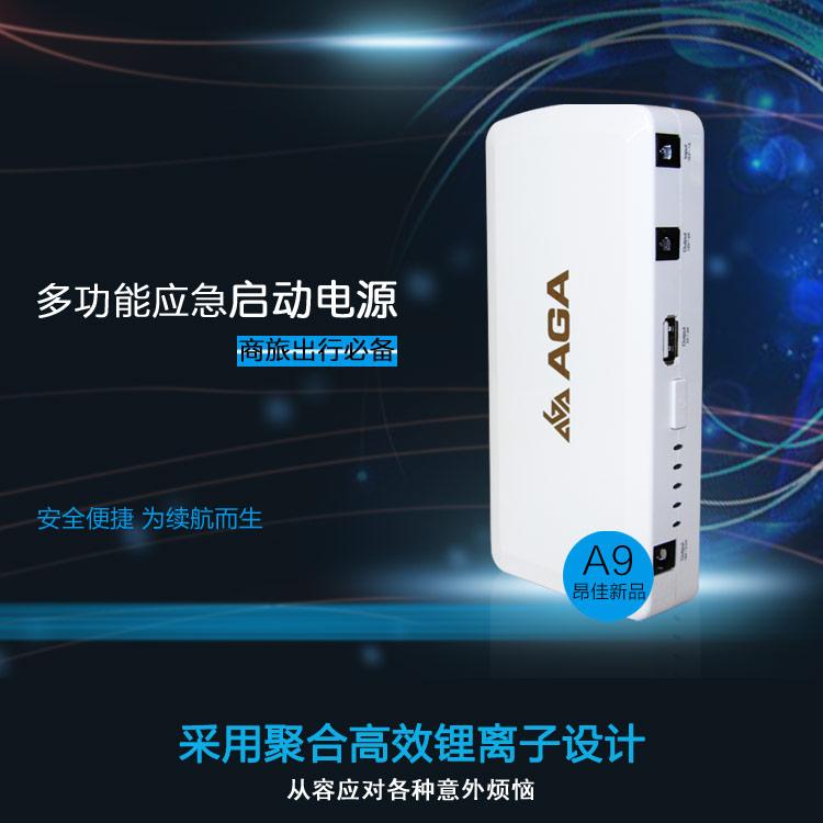 >昂佳A9多功能汽车应急启动电源(正负极对接保护、防反充)