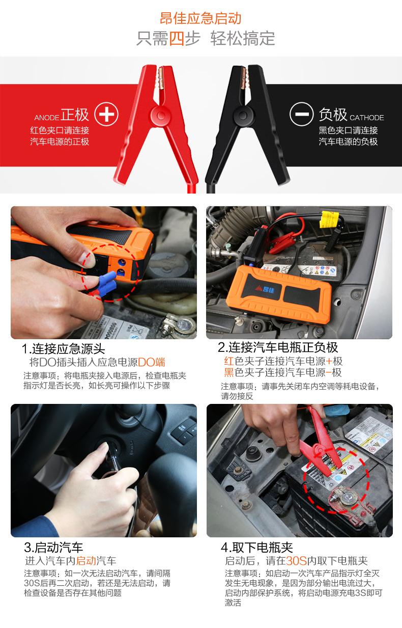 汽车应急启动电源步骤