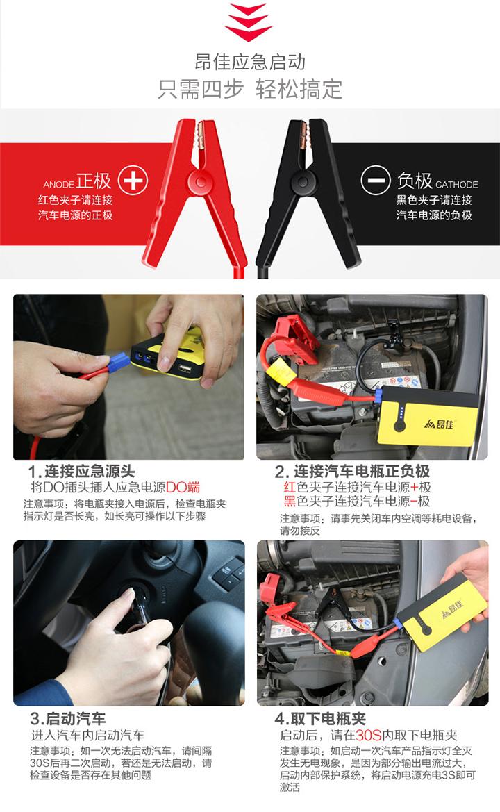 昂佳A21汽车应急启动电源启动步骤