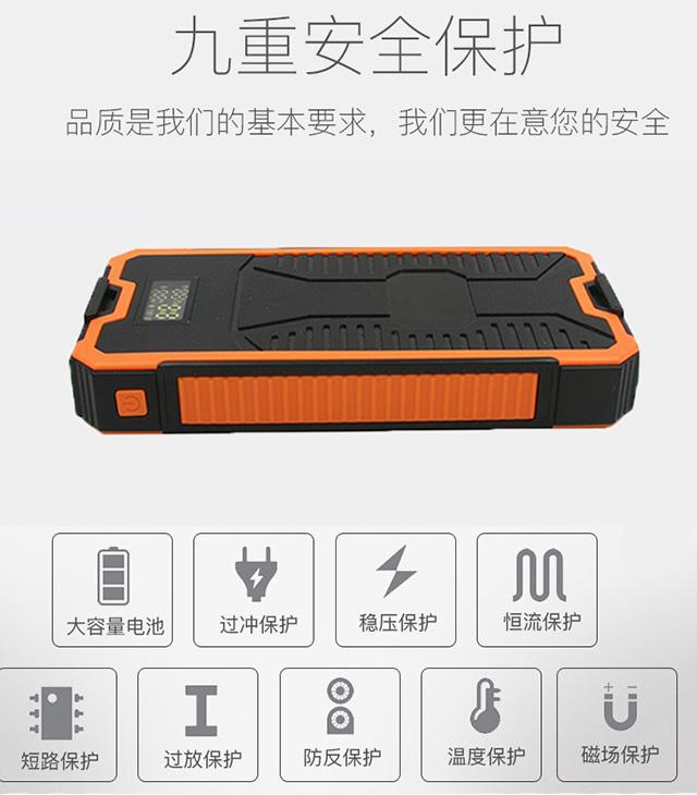 A27汽车应急启动电源保护功能